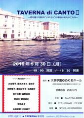 2016年5月30日(月)</br>TAVERNA di CANTOⅡ vol.3</br>~個性豊かな歌手によるオペラや歌曲のあれやこれや~</br>【終演しました】