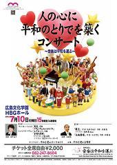 2016年7月10日(日)<br />人の心に平和のとりでを築くコンサート<br />~音楽は平和を運ぶ~<br />(東京オペラシンガーズとして出演)<br />【終演しました】