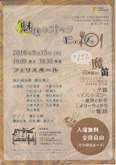 【news】フェリス女学院大学大学院 音楽研究科オペラ・ガラコンサートが終演しました。
