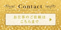 Contact:お仕事のご依頼はこちらまで