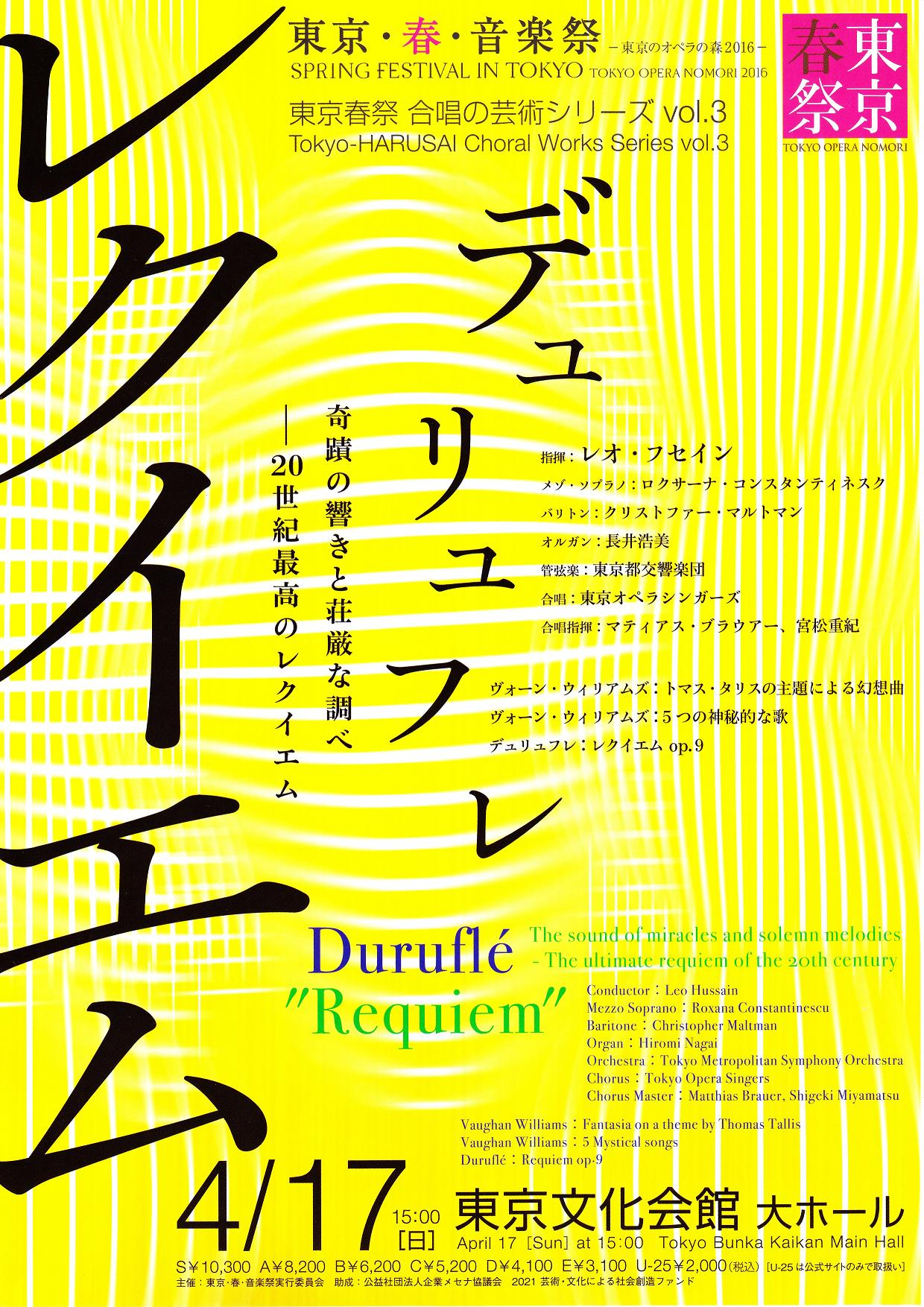 東京春祭 合唱の芸術シリーズ vol.3 デュリュフレ レクイエム