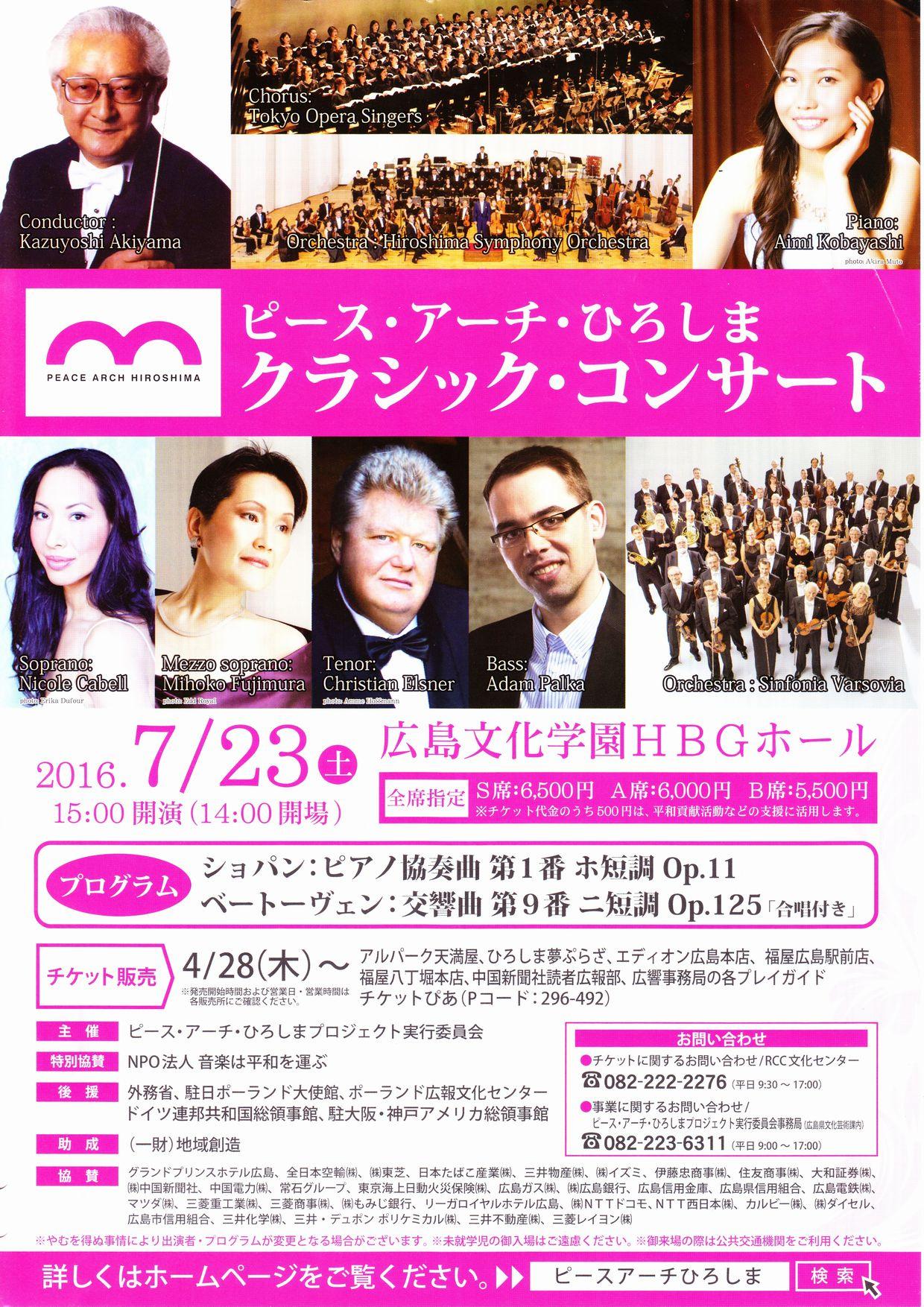 ピース・アーチ・ひろしま クラシック・コンサート