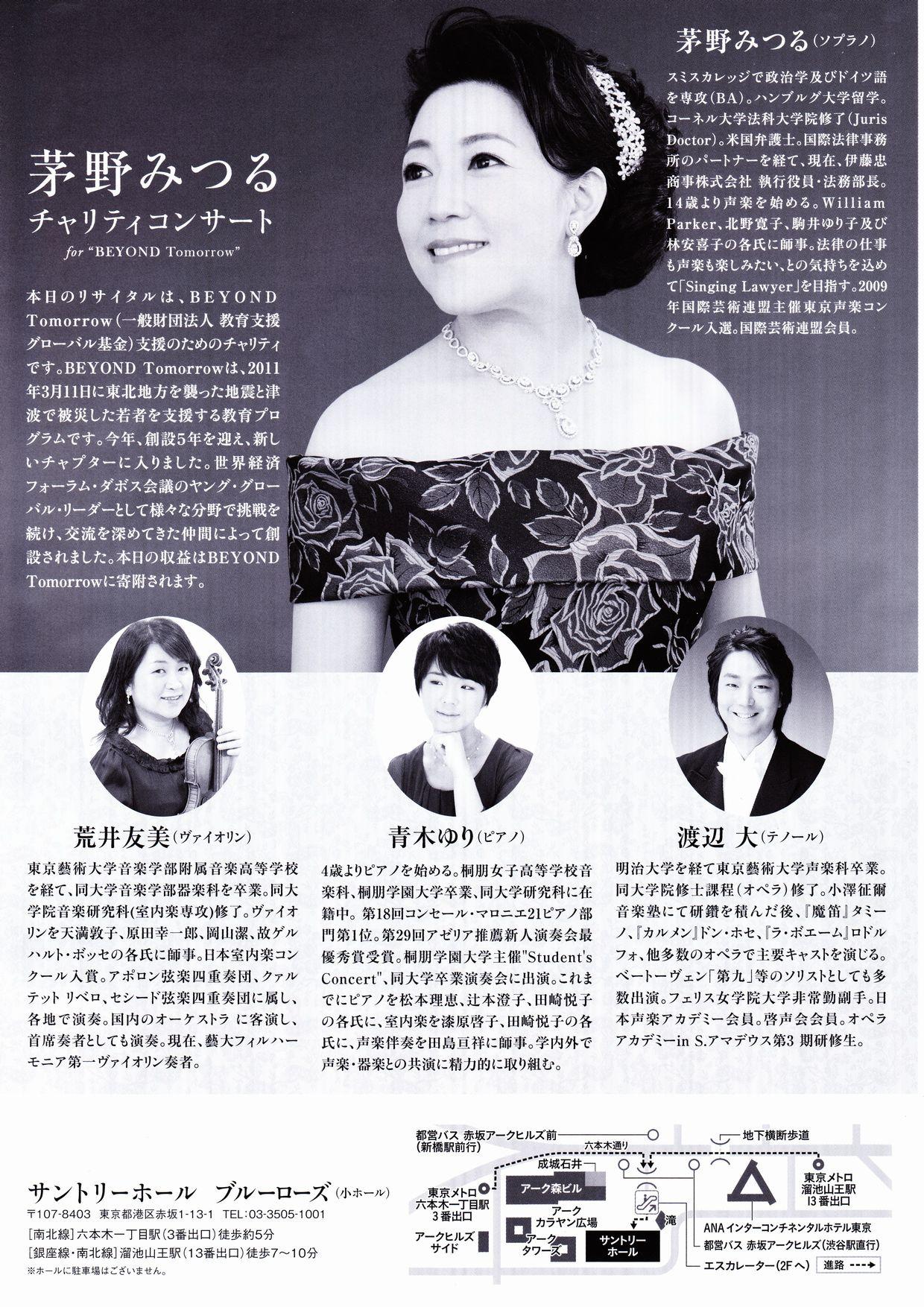 """茅野みつる チャリティーコンサート for """"BEYOND Tomorrow"""""""