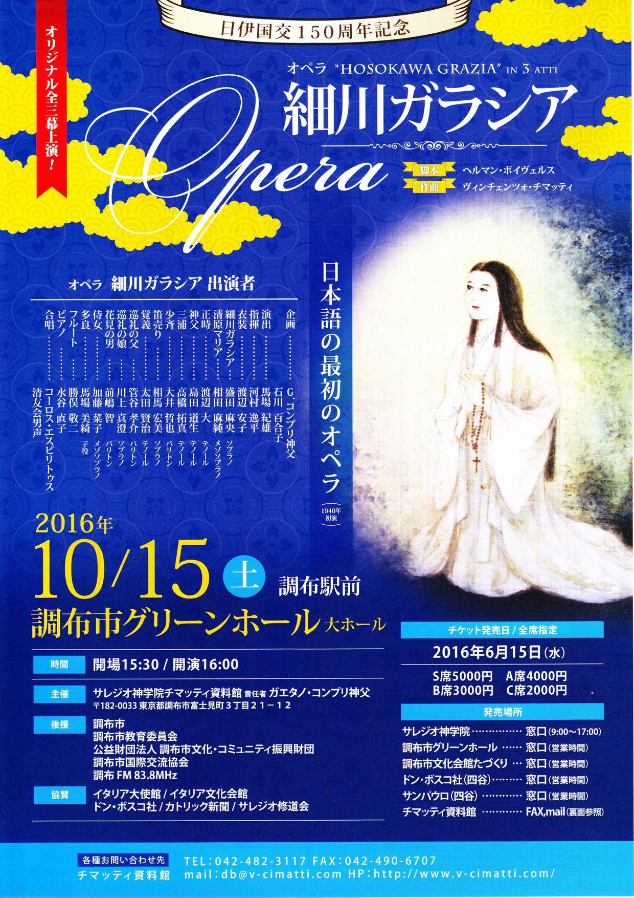 オペラ「細川ガラシア」