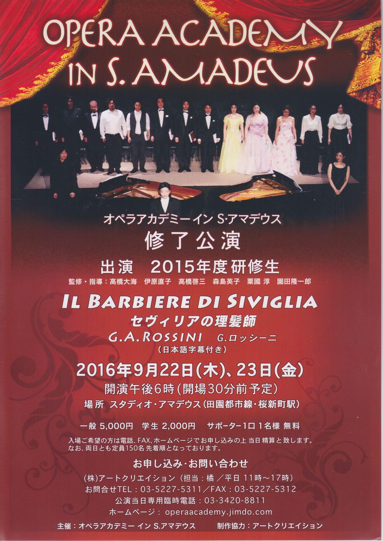 オペラアカデミー イン S.アマデウス 修了公演 G.A.ロッシーニ作曲 『セヴィリアの理髪師』